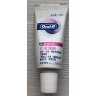 歐樂B Oral-B 抗敏護齦 牙膏 20g 極速抗敏