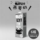 【瑞典Oatly】咖啡師燕麥奶 1000mlX6瓶