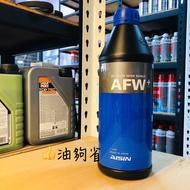 👍油夠省 日本 AISIN 愛信 AFW ATF 廣泛型 自排油 變速箱油 1L