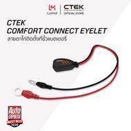 CTEK Comfort Connect Eyelet [อุปกรณ์เสริมต่อกับเครื่องชาร์จ CTEK] [สายติดขั้วแบตเตอรี่] [ไม่มีไฟบอกสถานะ]
