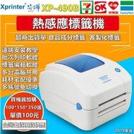 大量現貨芯燁 XP490B 超商出單機 批次列印出貨神器 免碳帶標籤機 感熱貼紙 條碼機 熱感應出單機 取代XP460B