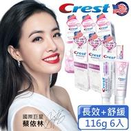 【美國Crest】3DWhite專業美齒牙膏組(116g長效清新3入+舒緩敏感3入)※送歐樂B無蠟牙線(50公尺2入)