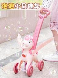 兒童小飛馬手持推車電動泡泡機女孩全自動不漏水吹泡泡槍嬰兒無毒