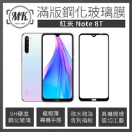 【MK馬克】紅米 Note 8T 滿版9H鋼化玻璃保護膜 保護貼 - 黑色