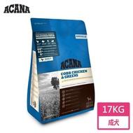 【ACANA 愛肯拿】無穀強化骨骼成犬-放養雞肉&新鮮蔬果 17 kg(六星級超優質天然糧)