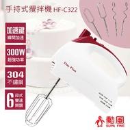 勳風 DayPlus 手提式食物攪拌機 打蛋機 食物處理機 HF-C322 攪拌器 烘焙 打蛋器