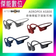 AFTERSHOKZ AEROPEX AS800 骨傳導藍牙運動耳機