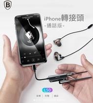 Baseus倍思 L50 蘋果iPhone通話充電聽歌耳機轉接線 IOS轉3.5mm+IOS轉接頭(原廠晶片)