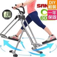 台灣製造-立體3D迴旋滑步機-結合跑步機.划船機.美腿機(P248-AW041)