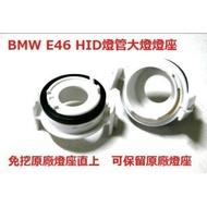 BMW E46 HID燈管大燈燈座 燈座 轉接座 專車專用 免挖原廠燈座 直上 一對$200