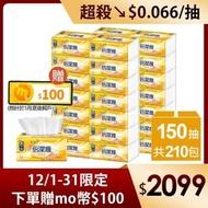 【5/1-31送mo幣$100】倍潔雅花漾柔感抽取式衛生紙(150抽70包/*3箱)