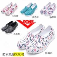 **正版PONY公司貨🐟🐠 TROPIC 系列-舒適水陸兩用氣墊洞洞鞋】夏季熱銷👍👍雨鞋 3~9號