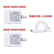 (現貨附發票) COMBI 全新原廠貨 單邊 雙邊 電動 吸乳器 配件 耗材 變壓器 USB電源線 [MKCs]