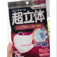 日本製unicharm超立體日本口罩成人口罩Face Mask VFE 99%(女性用7個裝)