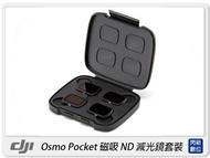 DJI 大疆 Osmo Pocket 磁吸 ND 減光鏡套裝 ND4 ND8 ND16 ND32(公司貨)