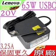LENOVO 65W USB C (原廠)-聯想 20V/3.25A,15V/3A,9V/2A,5V/2A,ThinkPad X1C-5,Carbon T470,USB-C,TYPE-C,USB C