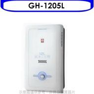 樂天點數5%送=95折再折200★櫻花【GH-1205L】12公升(與GH1205/GH-1205同款)熱水器桶裝瓦斯(含標準安裝)