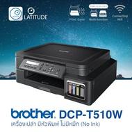 Brother printer inkjet DCP T510W_บราเดอร์ เครื่องเปล่า มีหัวพิมพ์ ไม่มีหมึก (print InkTank scan copy wifi_usb 2) ประกัน 1 ปี (ปรินเตอร์_พริ้นเตอร์_สแกน_ถ่ายเอกสาร) (No ink) cat_multifuction cat_inkjet cat_inkTank