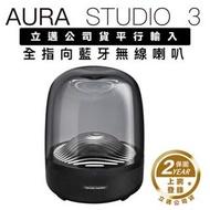Harman Kardon 藍牙喇叭 Aura Studio 3 音響 水母喇叭【台灣保固兩年】 台
