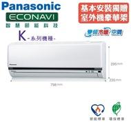 Panasonic國際 5-6坪 一對一冷暖變頻冷氣(CS-K36FA2/CU-K36FHA2)含基本安裝