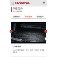 9成9新 Honda五代CRV原廠配件 行李箱托盤/行李廂托盤/防水托盤 件號:08U45-TLA-700FO