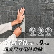 9片組 超大尺寸70x70CM 自黏式3D立體仿石紋造型防撞隔音壁貼 DIY裝飾 磚紋設計牆貼