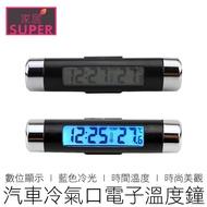 CARMAX 冷氣口電子鐘 溫度 冷光 電子鐘 汽車溫度計 汽車時鐘 汽機車用品 【24H出貨】