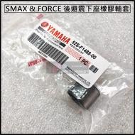 YAMAHA 山葉原廠部品 SMAX FORCE 後避震 下座 橡膠軸承 橡膠襯套 後避震 襯套 原廠 避震 下襯套