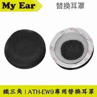鐵三角 HP-EW9 ATH-EW9 專用 海綿 替換耳罩 | My Ear耳機專門店