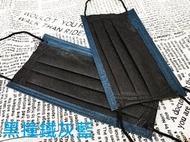 淨新 成人平面醫療口罩50入~黑撞鐵灰藍 【撞色系列】