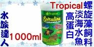 【水族達人】德比克Tropical《高蛋白淡海水魚螺旋藻飼料.1000ml》金魚/慈鯛/蝦蟹