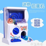 歐寶廠家直銷扭蛋機 兒童扭扭機 寶寶扭糖果游戲機迷你扭蛋機 MKS摩可美家