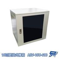 10U-600 19吋 鋁壁掛式機箱 網路機櫃 伺服器機櫃 電腦機櫃 訂製品