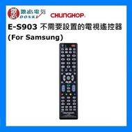 Chunghop - E-S903 不需要設置的電視遙控器 (For Samsung) [平行進口]
