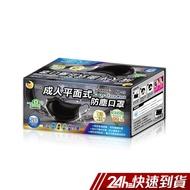 藍鷹牌 菲尼斯系列 成人平面型防塵口罩 黑 50入 1盒  蝦皮24h 現貨