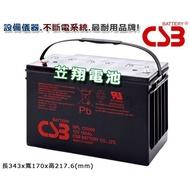 ☼ 台中苙翔電池 ►CSB神戶電池 (GPL121000 12V100Ah) 風力發電電池 另有 55D23L 汽車電池