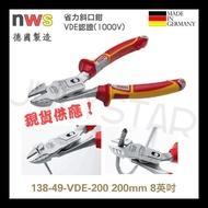 全新現貨 德國製 NWS 200 省力絕緣斜口鉗 VDE認證 138-49-200 斜口鉗 德國製造
