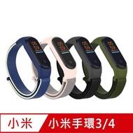 小米手環3代/4代 專用 尼龍錶帶