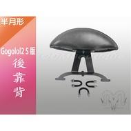 【ODM】Gogoro2 S後靠背 Gogoro2後靠背 Gogoro2 S版 小饅頭 後扶手 後靠背 後靠背小饅頭