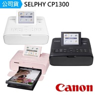 【Canon】SELPHY CP1300 Wi-Fi 相片印相機(公司貨)