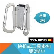 快扣式工具掛勾-雙C型小【Tajima】