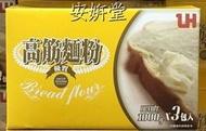 【小地方】代購COSTCO好市多商品:聯華實業 LH 優質高筋麵粉3公斤裝129元#100997
