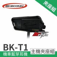【騎士通】 BKT1 機車藍芽耳機 主機夾座組 主機夾座 固定座 配件 BK-T1 機車 重機【禾笙科技】