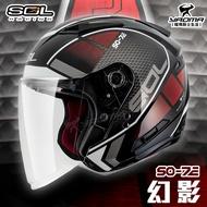 贈好禮 SOL安全帽 SO-7E SO7E 幻影 黑白 可加防護下巴 半罩 3/4罩 通勤 耀瑪騎士機車部品