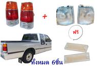 ไฟท้าย+ไฟมุม+ฝาไฟหรี่กันชน TFR มังกรทอง อีซูซุ ISUZU รุ่นปี  ปี 1989-1997 3สีขอบชุบ ขาว TFR มังกรทอง ขอบชุบ 6ชิ้น (ซ้ายและขวา)  มีขั้ว+หลอด ไฟท้ายรถกระบะ ราคาถูก คุณภาพดี Tail Light Rear Lamp   ISUZU TFR  ปี 1989-1997