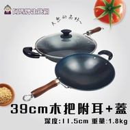 阿媽牌生鐵鍋 39cm尺3【木杷附耳】含【強化玻璃蓋】$1750 ~傳統炒菜鍋