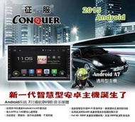 聲悅專業汽車音響 2015 CONQUER A7通用型 七吋DVD主機1.6雙核心 ANDROID安卓主機