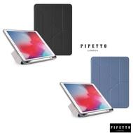【Pipetto】Origami Pencil iPad Air 10.5吋/Pro 10.5吋 多角度多功能保護套?內建筆槽(保護殼)