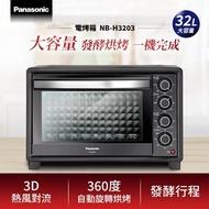 【Panasonic 國際牌】32L電烤箱NB-H3203(2019年新機種)