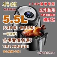 科帥AF602S陶瓷版110V大容量空氣電炸鍋無油空氣炸鍋 (602升級版)